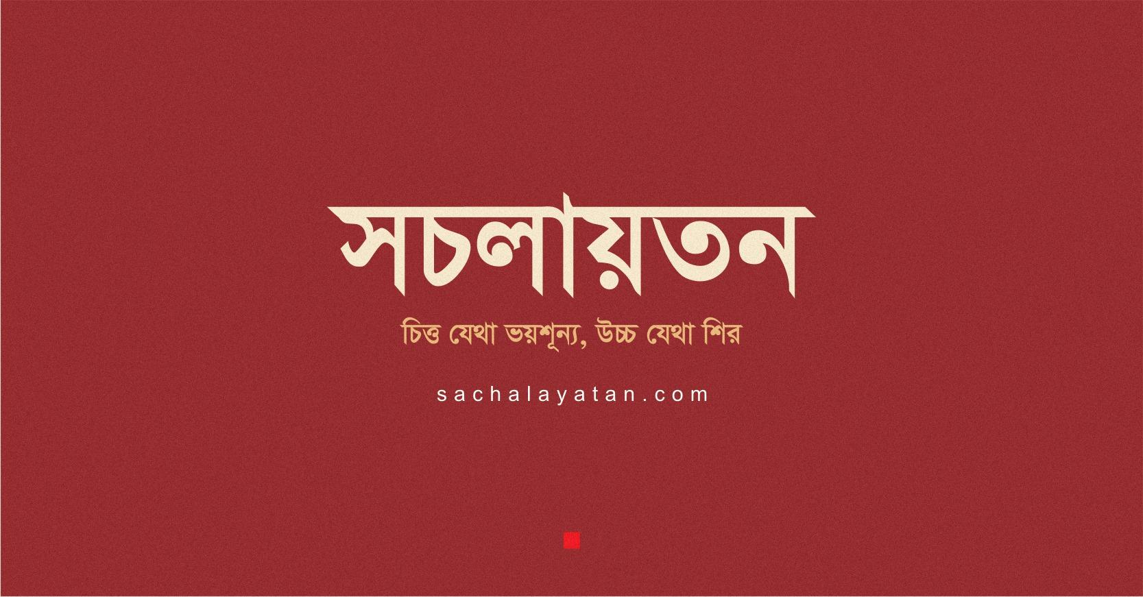 জাফর ইকবাল স্যার, আমাদের ক্ষমা করুন | সচলায়তন