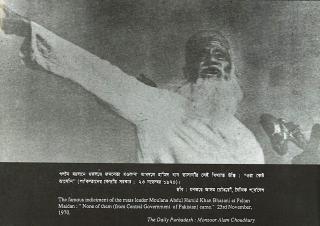 নভেম্বর ১০, ১৯৭১ - ভাসানী (এমএমআর জালাল)